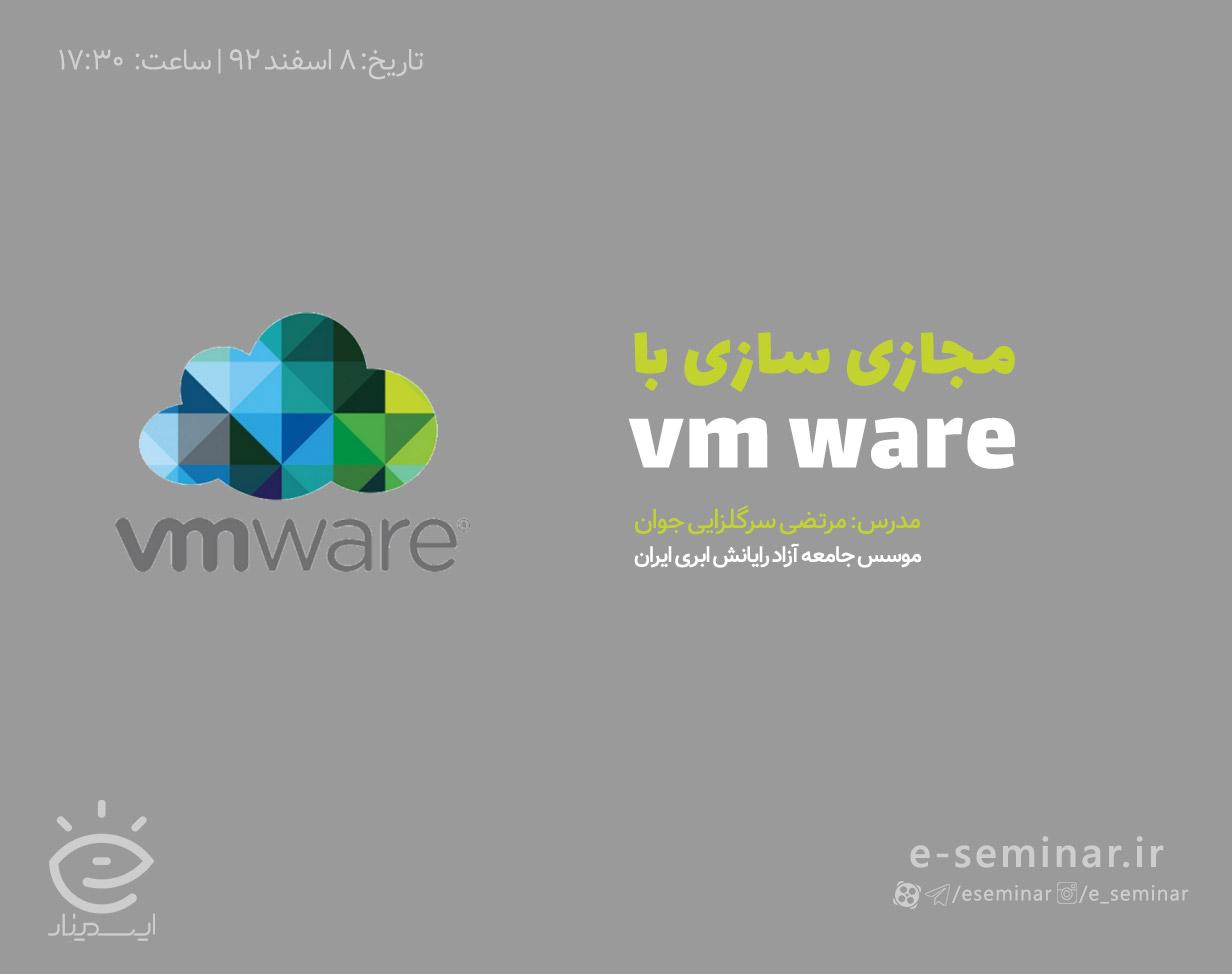 وبینار آموزشی مجازی سازی با وی ام ویر