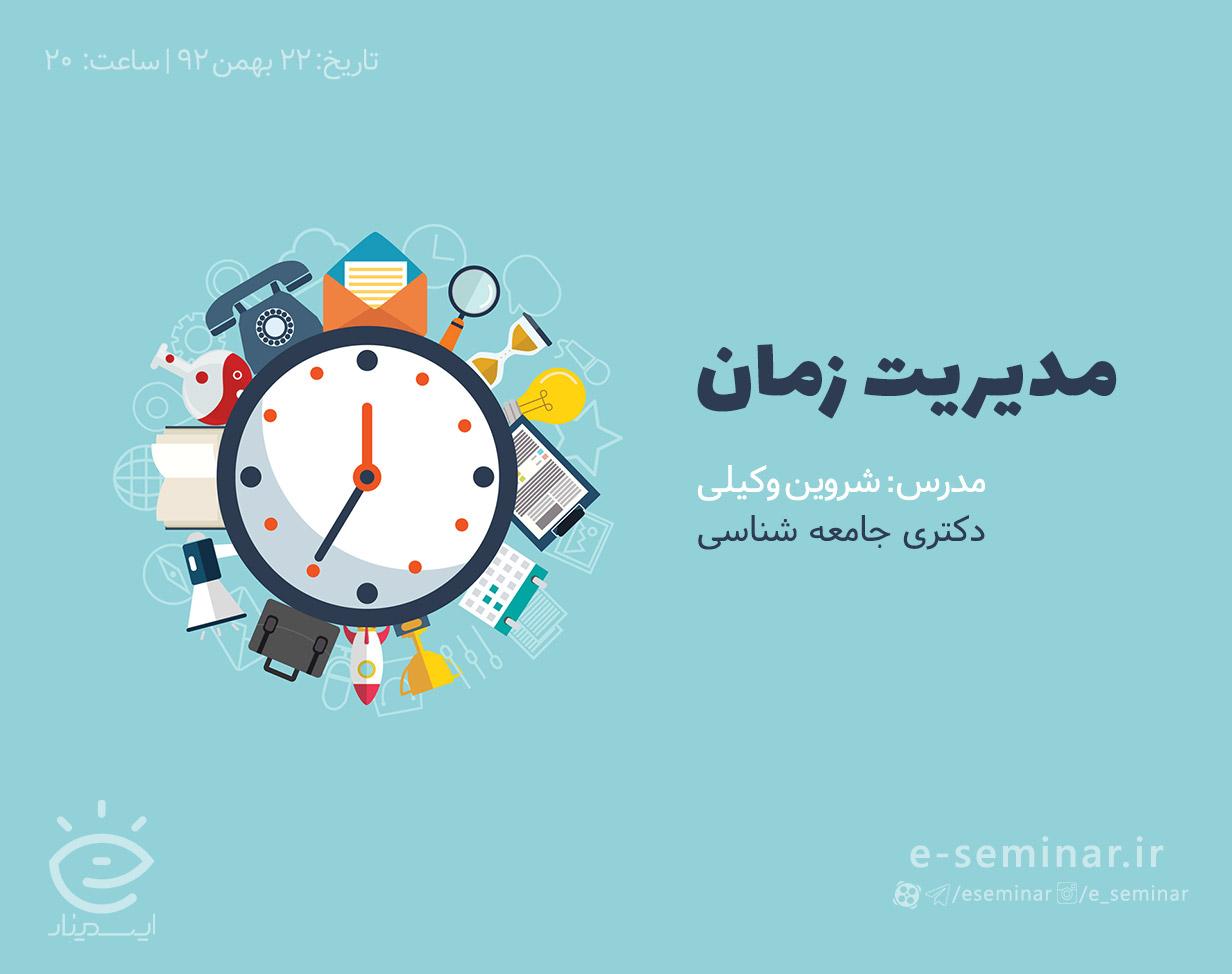 وبینار مدیریت زمان