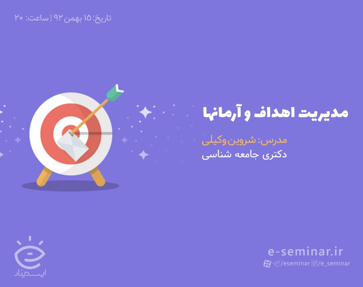 وبینار مدیریت اهداف و آرمانها