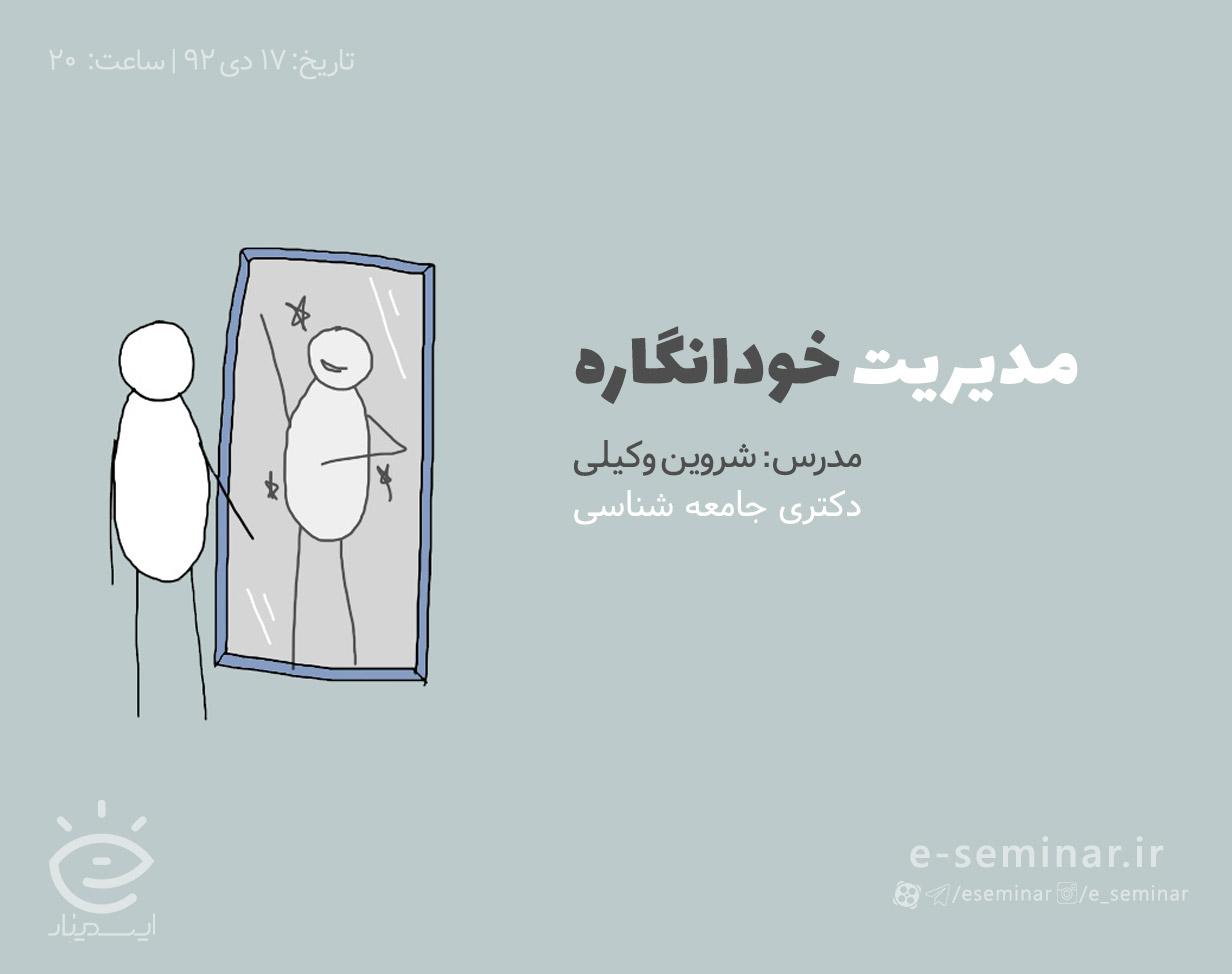 وبینار مدیریت خودانگاره