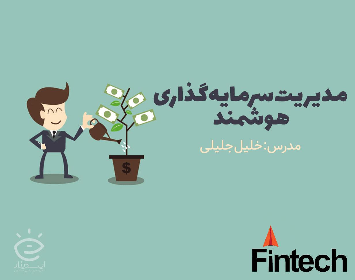 وبینار مدیریت سرمایهگذاری هوشمند