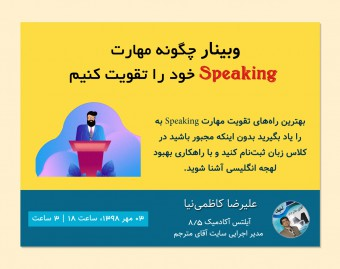 وبینار چگونه مهارت Speaking خود را تقویت کنیم