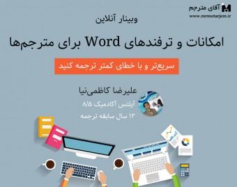 وبینار آشنایی با امکانات و ترفندهای ورد برای مترجمها