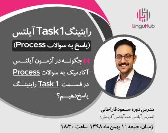 وبینار رایتینگ Task 1 آیلتس (پاسخ به سوالات Process)