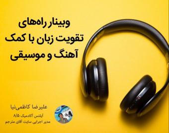 وبینار راههای تقویت زبان با کمک آهنگ و موسیقی