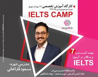 وبینار کمپ نوروزی آیلتس