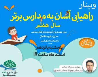 وبینار راهیابی آسان به مدارس برتر پایه هفتم