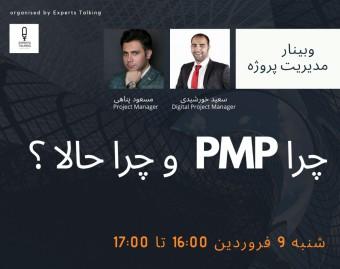 وبینار چرا PMP و چرا حالا ؟