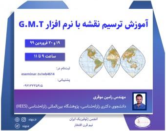 وبینار آموزش نرم افزار .G.M.T برای ترسیم نقشه