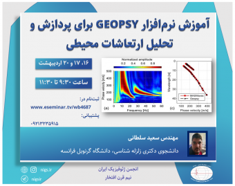 آموزش نرمافزار GEOPSY برای پردازش و تحلیل ارتعاشات محیطی
