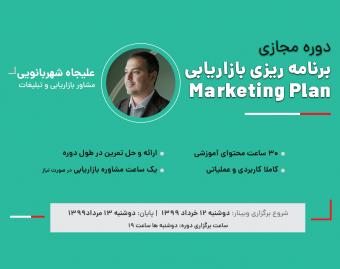 دوره جامع تدوین برنامه بازاریابی (Marketing Plan)