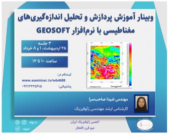 وبینار آموزش نرمافزار GEOSOFT برای پردازش و تحلیل اندازه گیری های مغناطیسی