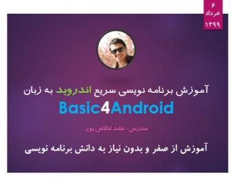 وبینار آموزش سریع برنامه نویسی اندروید