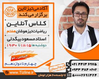 دوره آنلاین ریاضیات تیزهوشان هفتم استاد مسعود بیگدلی با آکادمی تیزلاین(تابستان 99)
