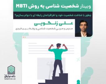 وبینار شخصیت شناسی به روش MBTI