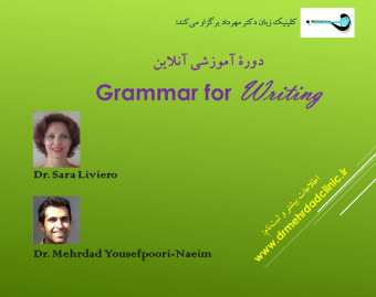وبینار Grammar for Writing