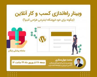 وبینار راهاندازی کسب و کار آنلاین