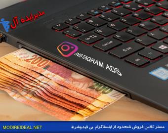 وبینار فروش نامحدود از اینستاگرام - بی قیدوشرط