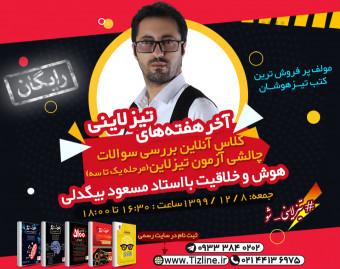 وبینار تیزلاین: کلاس رایگان هوش و خلاقیت استاد مسعود بیگدلی ( تحلیل سوالات چالشی آزمون)