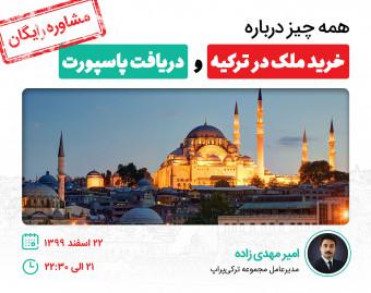وبینار همه چیز درباره خرید ملک در ترکیه و دریافت پاسپورت + مشاوره رایگان
